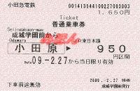 210227_oda_jre_renraku