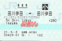 R210503_jrq_hei_tagawaita