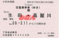 R210311_oda_jre_komagawa