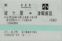 210429_jre_tsg_iizumi