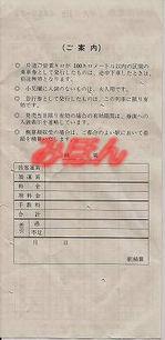 R210429_akj_jre_renraku_hojuu_2_2