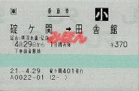 R210429_jre_kon_inakadate