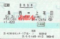 R210503_jrq_htb11_kamiarita