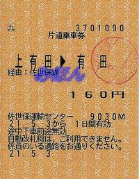R210503_jrq_kamiarita