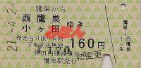 R210429_aki_takanosu_1