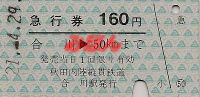 R210429_aki_exp_aikawa_1