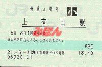 R210503_jrq_kamiarita_in