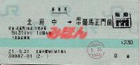 R210531_jre_keo