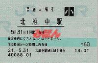 R210531_jre_kitafuchu_in