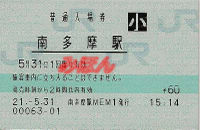 R210531_jre_minamitama_in_2