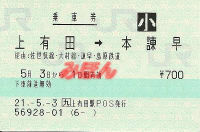 R210503_jrq_sim_kamiarita