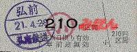 R210429_kon_hirosaki_nanken_210_1