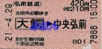 R210429_kon_oowani