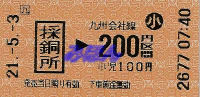 R210503_jrq_saidosho