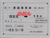 R210503_jrq_tanushimaru_hokata_1