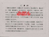 R210503_jrq_tanushimaru_hokata_2