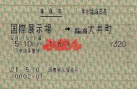 R210510_twr_oimachi