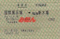 R210510_twr_shinkiba