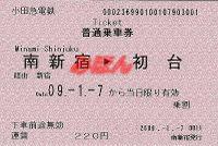 R210107_oda_keo_hatsudai
