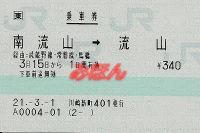 R210315_jre_ryu_renraku