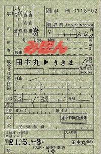 R210503_jrq_tanushimaru_shuppo_1