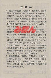 R210503_jrq_tanushimaru_shuppo_2