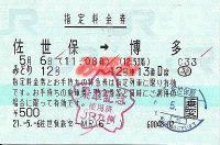 R210506_krq_midori12_ryoukin_1