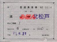 R210621_ryu_jre_hokata1