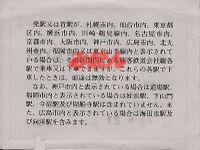 R210621_ryu_jre_hokata2