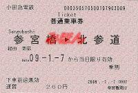 R210107_oda_met_noriwari_kitasandou