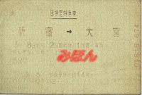 R070308_jre_btoku