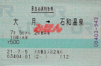 R210705_jre_bltd_fujikyu