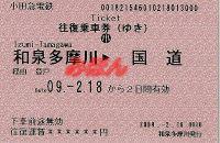 R210218_oda_jre_kokudou_1