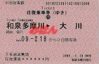 R210218_oda_jre_ookawa_1