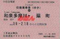 R210218_oda_jre_ougimachi_1