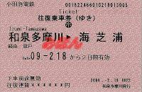 R210218_oda_jre_umishibaura_1