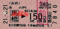 R210621_ryu_jre_renraku