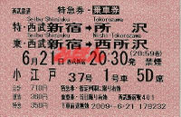 R210621_sei_ltd