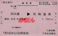 R210705_fuj_jre_renraku
