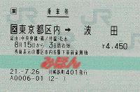 R210814_jre_mat_renraku