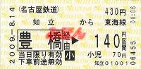 R210814_mei_jrc_renraku