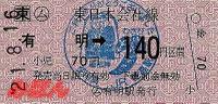 R210816_jre_ariake140