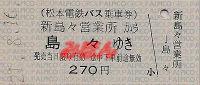 R210816_mat_bus_shimashima