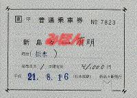 R210816_mat_jre_hokata