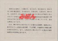 R210816_mat_jre_hokata2