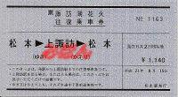 R210815_jre_hanabi_matsumoto
