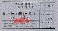 R210815_jre_hanabi_matsumotoko