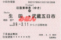 R210311_oda_jre_itsukaichi_1