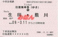 R210311_oda_jre_kumagawa_1