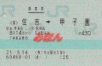 R210814_jrw_has_sannomiyarenraku